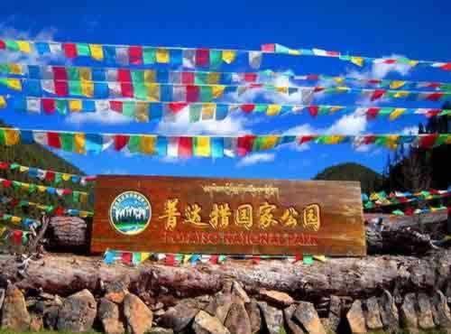 香格里拉普达措国家级公园