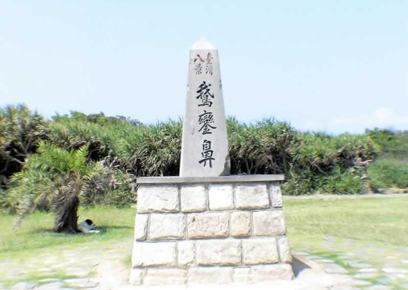 台湾鹅銮鼻