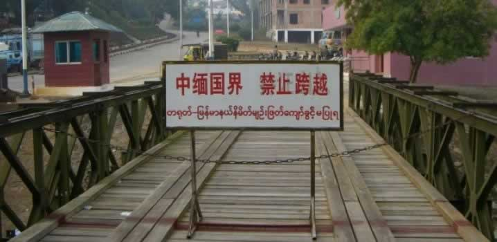 瑞丽中缅友谊桥