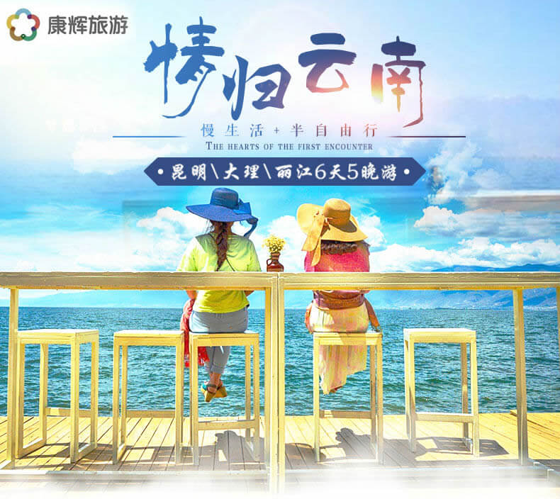 新万博体育手机版大理丽江双飞六app万博