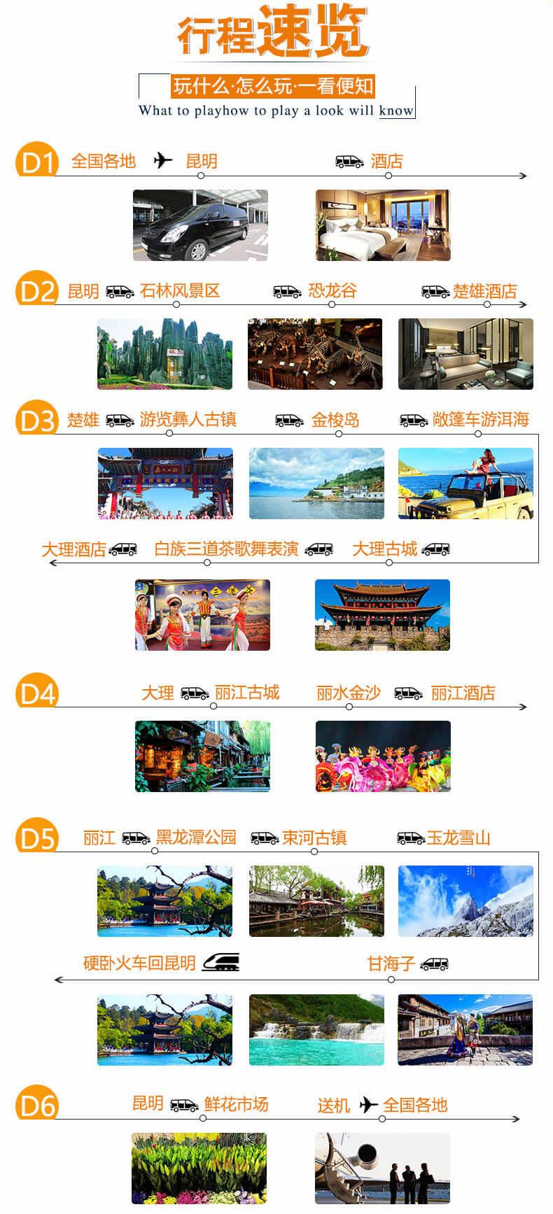 云南六app万博双飞多少钱